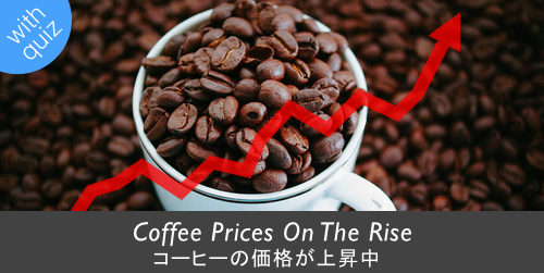 Coffee Prices on the Rise Banner